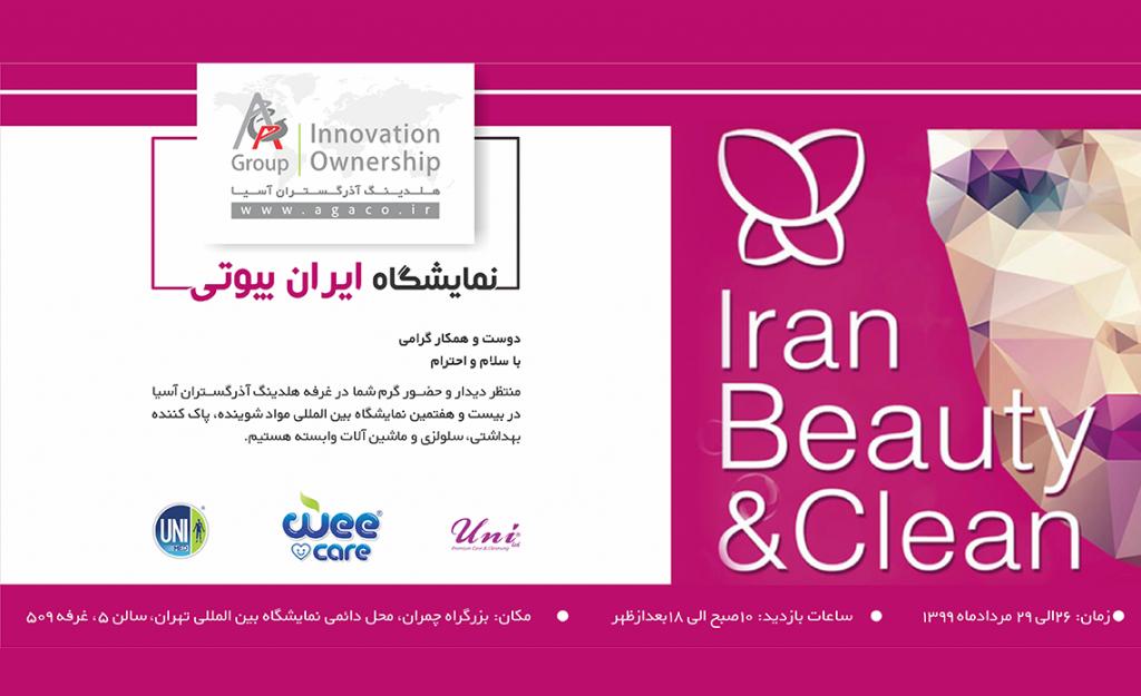 بیست و هفتمین دوره نمایشگاه ایران بیوتی در تهران